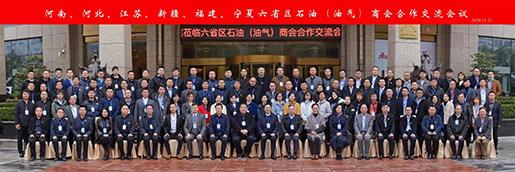 河南、宁夏、江苏、福建、新疆、河北六省石油(油气)万博手机版登陆官网合作交流会在郑州举行